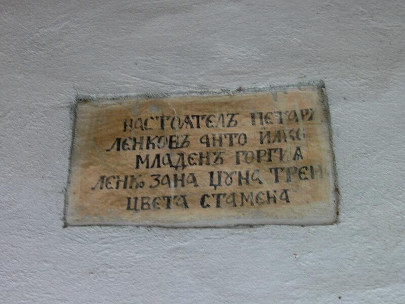 """""""Св. Параскева"""""""